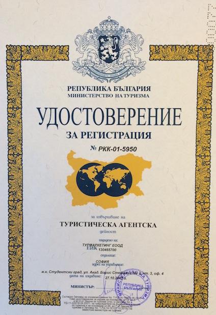 TM EOOD Certificate NEW